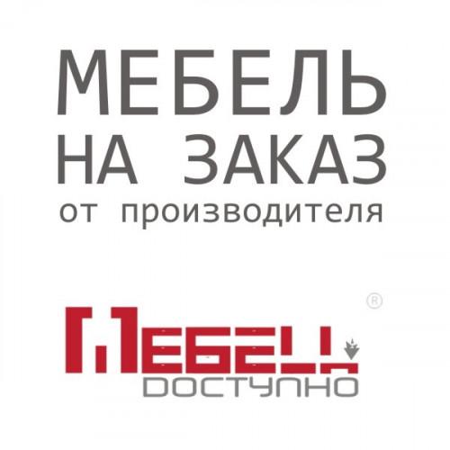 Мебель на заказ в Москве недорого MD
