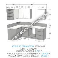 Недорогие кухни в Москве