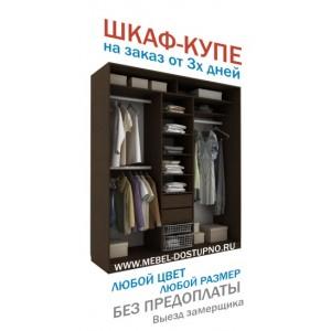 Встроенный шкаф-купе на заказ недорого